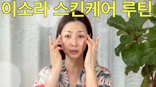 이소라의 동안 비법 나이트 스킨 케어 루틴 | Lee Sora's night skincare routine