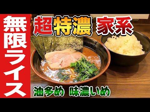 横浜家系らーめん 武道家 - 早稲田 ...