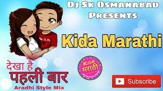 Dekha Hai Pahli Bar (Aradhi Style) Mix Dj S.k Osmanabad