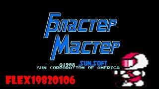 Blaster Master - NES: Blaster Master (rus) longplay [99] - User video