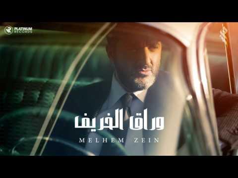 ملحم زين - وراق الخريف | Melhem Zein - Wrak El Kharif
