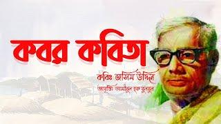Download Video কবর কবিতা - Kobor Kobita | কবি জসিম উদ্দিন - Josim uddin MP3 3GP MP4