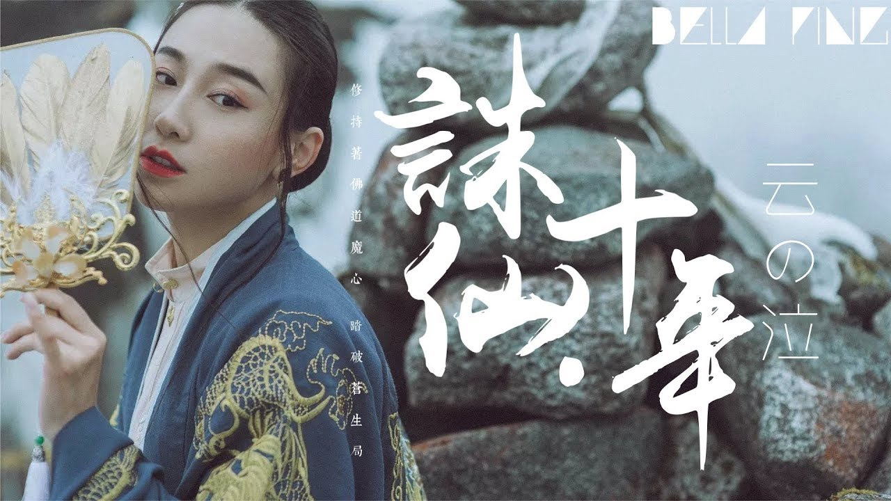 云の泣 - 誅仙·十年【歌詞字幕 / 完整高清音質】♫「可光陰隔阻 束手待縛...」Yun Zhiqi - Zhu Xian Ten Years - YouTube