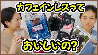 【視聴者プレゼントあり】これがほんとにカフェインレス!?6種類のカフェインレスコーヒーをレビュー!【妊娠、授乳中のコーヒー】
