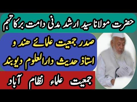 Download maulana sayed arshad madani p.10 in nizamabad [ sadar jamiatulamaihind ]