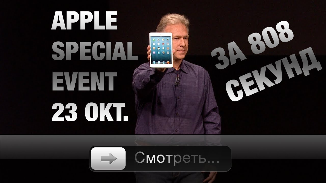 Apple Special Event - Презентация 23 октября за 808 секунд