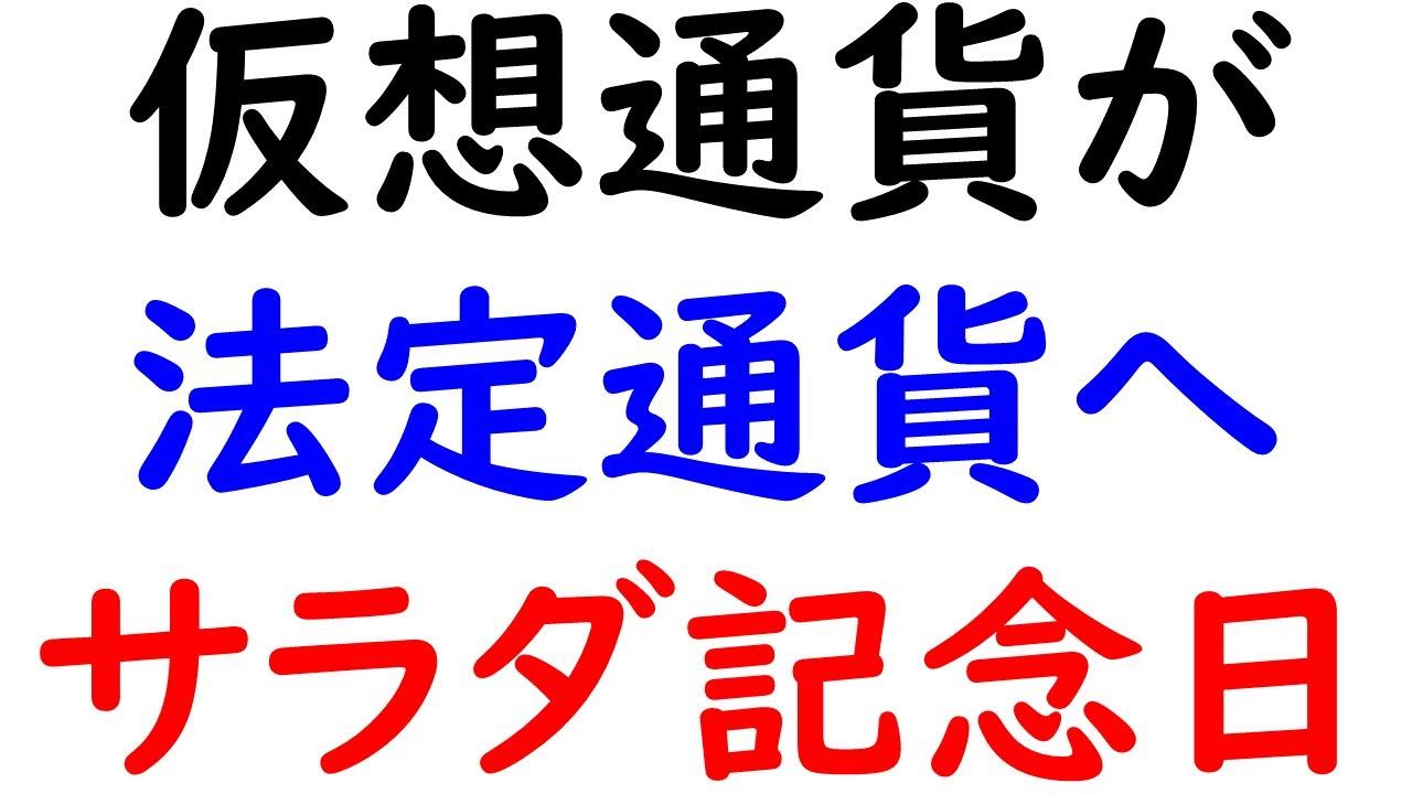 2019-3-27【サラダ記念日】本日、「仮想通貨」が「法定通貨」となる!いよいよJR東日本が、ビットコイン、イーサリアム、リップル、ネム、トロン、ノアコインなどすべて!