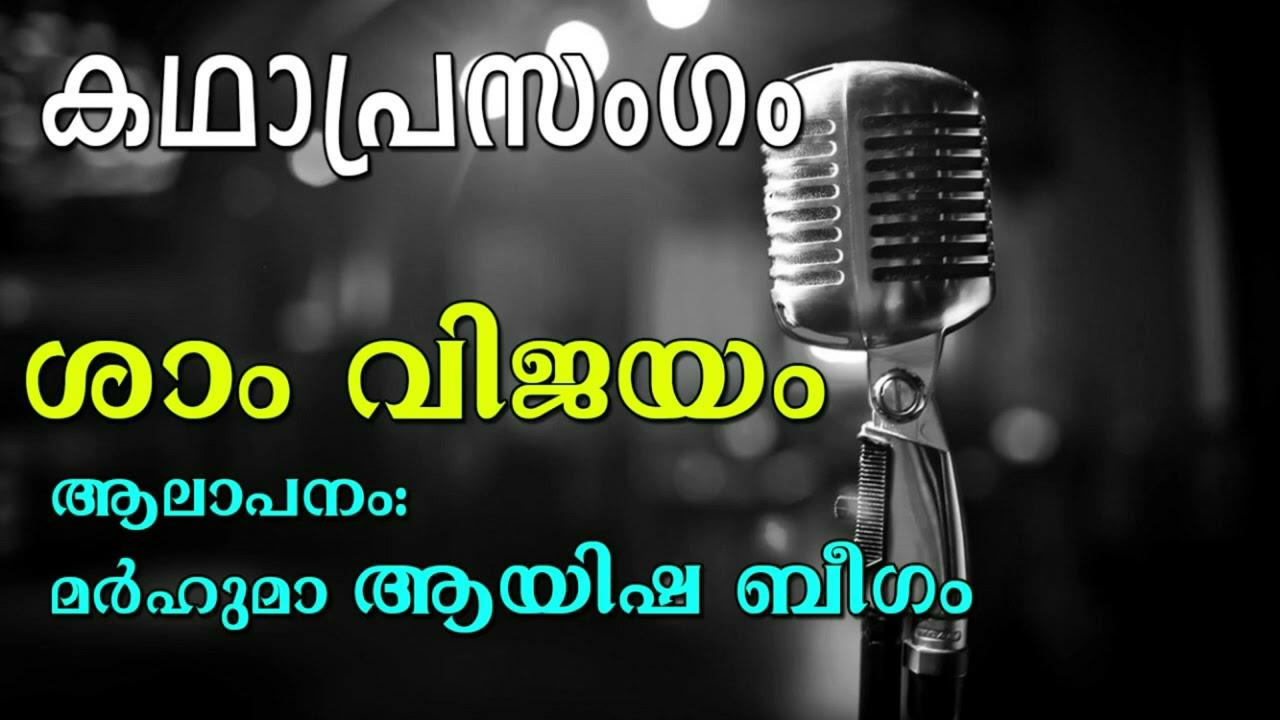 Sham Vijayam  |Katha Prasangam |Aysha Begam  |Islamic Katha Prasangam |Kerala Malayalam Album Songs