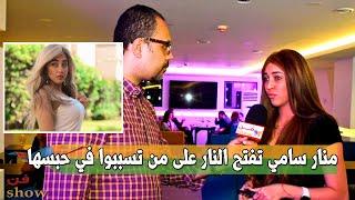 منار سامي أنا حره في لبسي وغلطتي إني شتمت ريناد عماد وربوا عيالكو