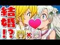 【キス】メリオダスとエリザベスの結婚式キスシーンを描いてみた!七つの大罪 ご報告