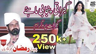 Desi Mahiye | Punjabi Mahiye | New Mahiye | HD Mahiye | Gujrati Mahiye | Ch Ramzan Naphriyan Gujrat