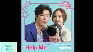 (G)I-DLE ((여자)아이들) - Help Me('Her Private Life (그녀의 사생활)'[OST Part 1])