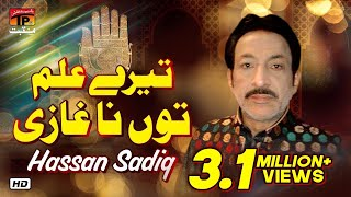 Tere Alam Toon Na   Hassan Sadiq   TP Manqabat