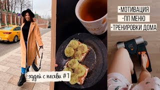 Похудеть за Неделю 1 ПОСЛЕ КОМПУЛЬСИВНОГО ПЕРЕЕДАНИЯ КУПИЛА ЛЕНТУ И ПОЯС для похудения