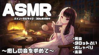 【ASMR】バイノーラルマイク:3Dio黒 ~癒しの音を求めて~【にじさんじ/夜見れな】