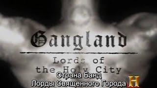Страна Банд Лорды Священного города S02e06
