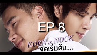 กรน็อค cut ep8 ( bad romance the series )