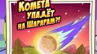 [ШК] Комета упадёт на Шарарам? Поймай комету!