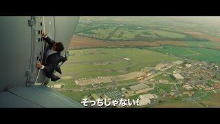 トム・クルーズが地上1500mで驚愕アクション!『ミッション・インポッシブル/ローグ・ネイション』最新映像公開