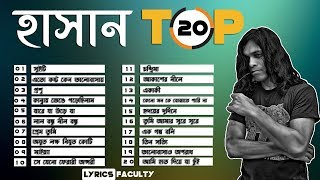Hasan songs -  Best of Hasan - Hasan Top 20 (with lyrics) Ark Hasan Songs । হাসানের জনপ্রিয় ২০টি গান