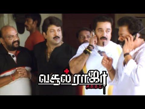 Vasoolraja M.B.B.S 4 full movie in tamil download