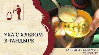 Готовим уху и домашний хлеб в Тандыре Скиф рецепты Беларусь