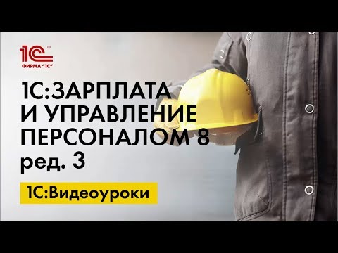 Начисление и выплата суточных в пределах нормы 700 руб./сутки в 1С:ЗУП ред.3.
