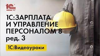Начисление и выплата суточных в пределах нормы 700 руб./сутки в 1С:ЗУП ред.3.(, 2015-06-30T11:53:16.000Z)