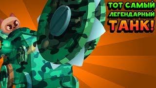 ТОТ САМЫЙ ЛЕГЕНДАРНЫЙ ТАНК! - CATS: Crash Arena Turbo Stars
