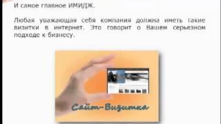 Сайт визитка: основа интернет предпринимателя
