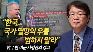 [이춘근의 국제정치 181회] 한국, 국가 멸망의 우를…