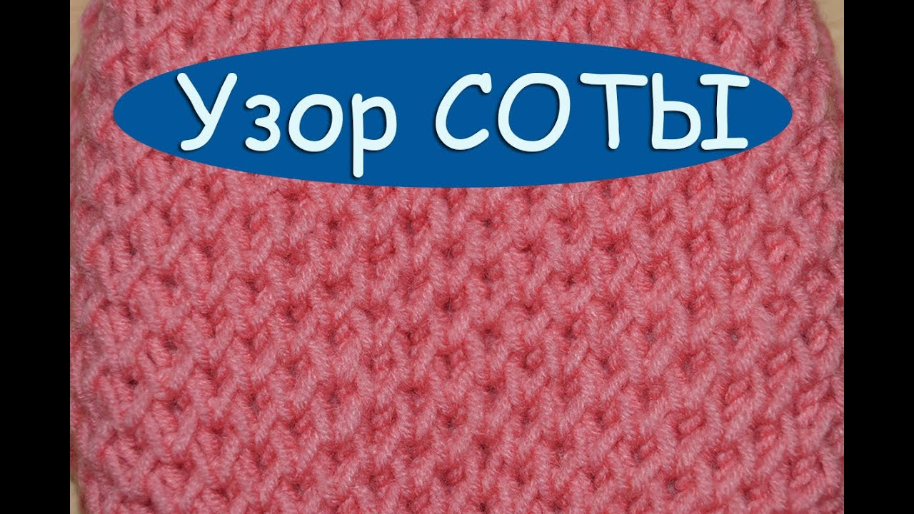 Схема вязания спицами. Узор соты ///  Scheme knitting. honeycomb pattern