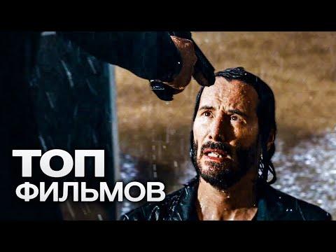 10 НОВЫХ ЗАХВАТЫВАЮЩИХ ФИЛЬМОВ, КОТОРЫЕ УКРАДУТ ВАШЕ ВНИМАНИЕ! - Видео онлайн