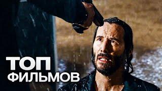 10 НОВЫХ ЗАХВАТЫВАЮЩИХ ФИЛЬМОВ, КОТОРЫЕ УКРАДУТ ВАШЕ ВНИМАНИЕ!