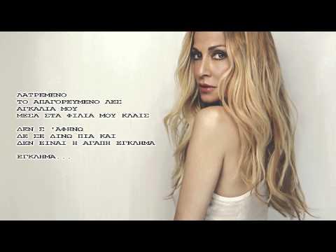 Anna Vissi  Apagorevmeno Remix  Previously Unreleased Lyrics
