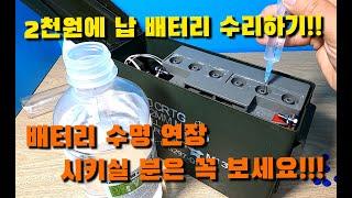 충전 안되고, 금방 방전되는 납 배터리 2천원에 수리하…
