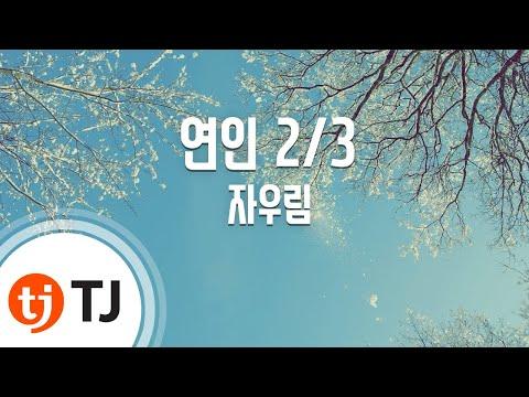 [TJ노래방] 연인2/3(Lover) - 자우림(Jaurim) / TJ Karaoke