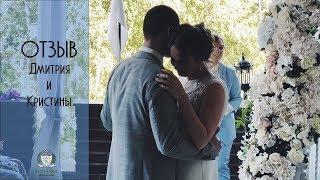 Фуршетная свадьба Дмитрия и Кристины в Green House Тюмень 21 июля 2018 года