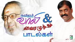 Vaali & Vairamuthu Super Hit Famous Audio Jukebox