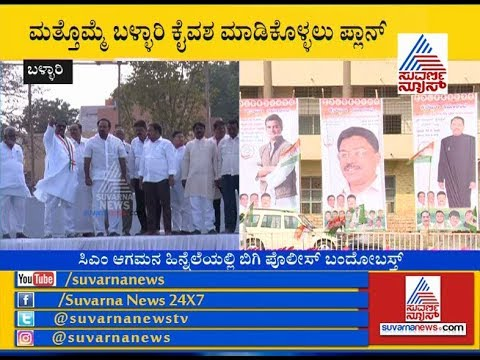 JDS-Congress Organises Thanks Giving Convention To Voters In Bellary After Massive Victory