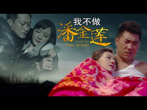 new-movie-2020:-i-won't-be-pan-jinlian-我不做潘金莲-|-chinese-drama-film-1080p