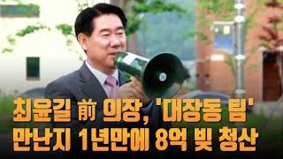 [단독] 최윤길 전 의장, '대장동 팀' 만난 지 1년만에 8억 빚 청산 [뉴스 9]