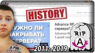 ИСТОРИЯ АДВАНС РП - КАК СТРОИЛАСЬ ЛЕГЕНДА - GTA SAMP ADVANCE RP[2]