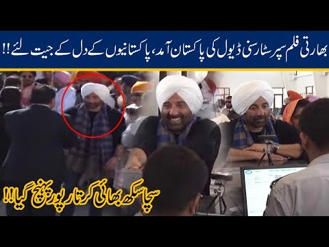 Exclusive!! Bollywood Actor Sunny Deol Arrives Pakistan For Kartarpur