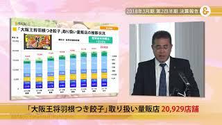 イートアンド(株) 2018年3月期中間決算説明会