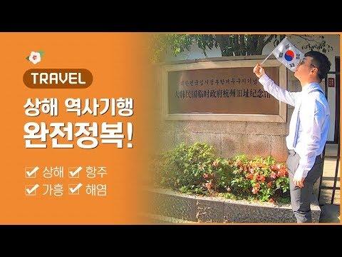 상해 역사기행 일정표 완전정복!