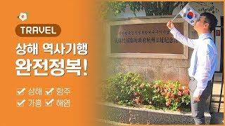 [상해 역사기행] 일정표 완전정복!