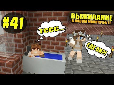 ВЫЖИВАНИЕ В НОВОМ МАЙНКРАФТ #41 | ПРЯТКИ ПО ВСЕЙ ТЕРРИТОРИИ #2 / ВАНИЛЬНОЕ ВЫЖИВАНИЕ В Minecraft