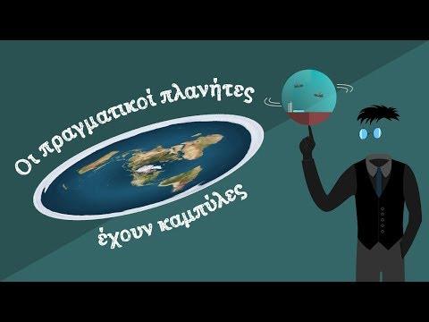 Οι πραγματικοί πλανήτες έχουν καμπύλες!
