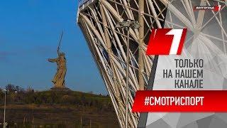 СмотриСпорт Самые яркие спортивные события Волгоградской области
